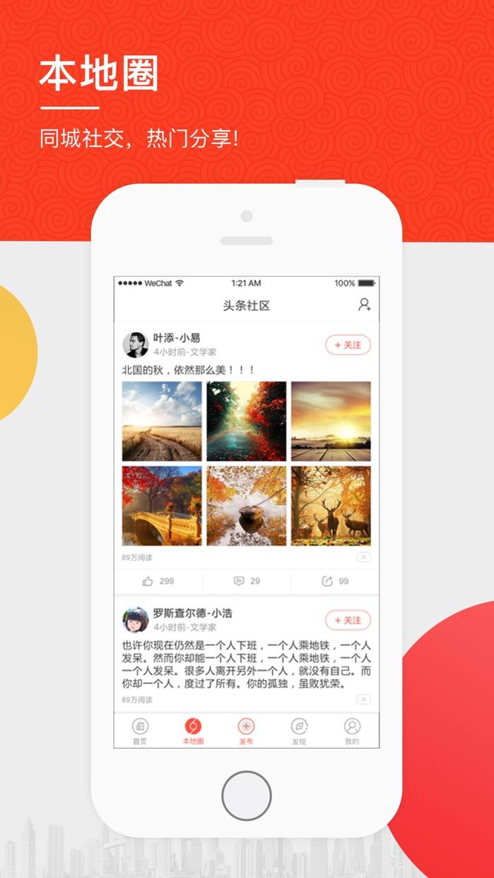 百城头条 Screenshot