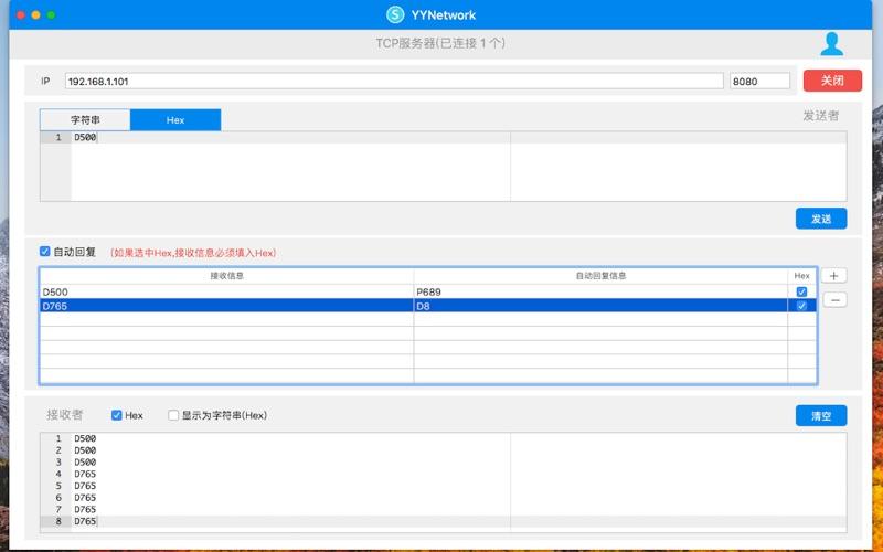 YMNetwork - developer Utility скриншот программы 2