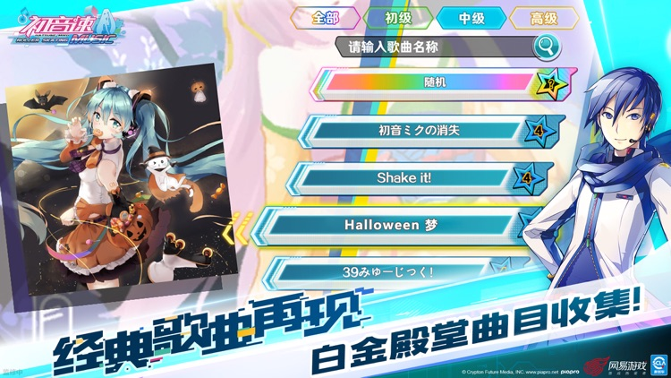 初音速 screenshot-2