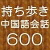 ソラチャイナ中国語08