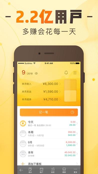 随手记(专业版)-专业记账理财财务软件 screenshot1