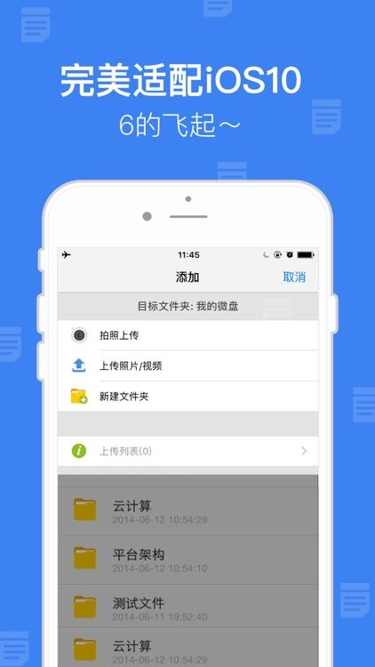 新浪微盘 - 新浪旗下云存储网盘 screenshot-3