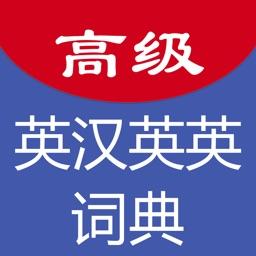 高级英英英汉双解词典