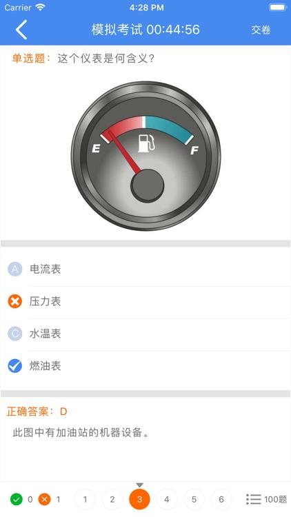 圆贝考驾照-驾考理论真题学习 screenshot-4