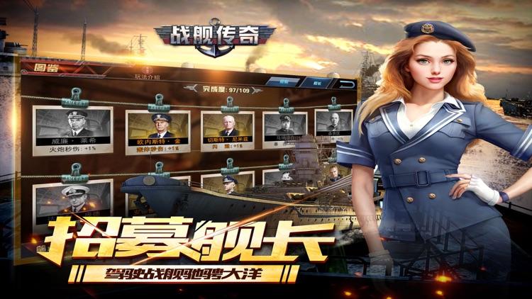 战舰传奇-卡牌游戏 screenshot-4