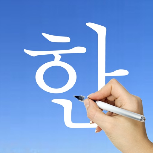 Learn Korean Handwriting !