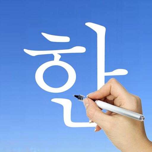 Learn Korean Handwriting ! icon