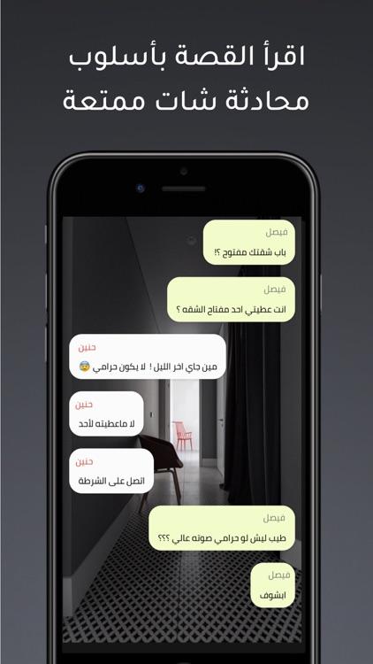 سواليف - قصص شات