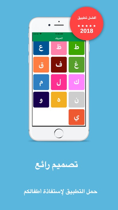 تعليم وكتابة الحروف العربية screenshot 5