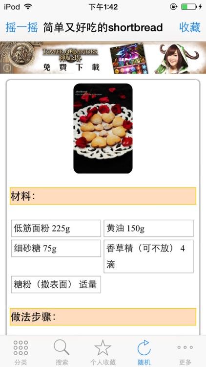 甜品点心制作秘诀大全HD screenshot-4