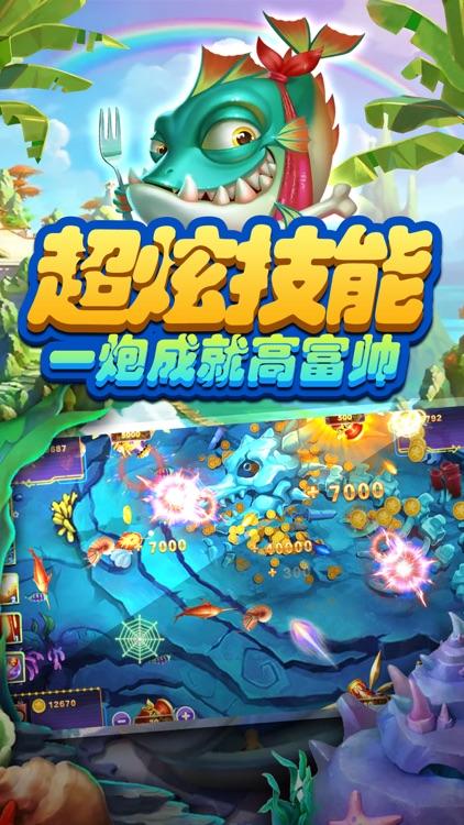 捕鱼:电玩捕鱼打鱼游戏 screenshot-3