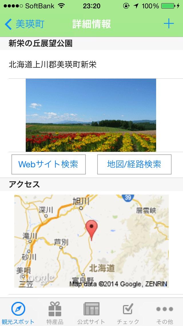 ようこそ北海道 ScreenShot2