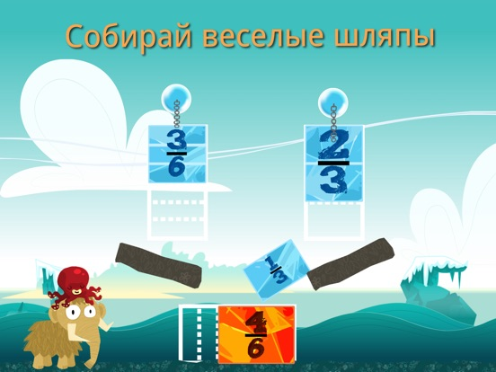 Slice Fractions Скриншоты10