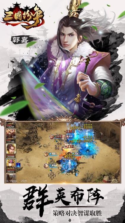 三国纷争:一统三国王霸天下 screenshot-3