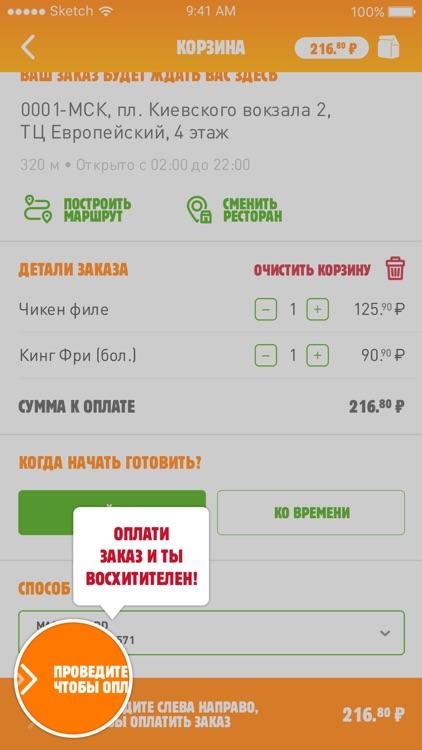 БУРГЕР КИНГ - Купоны и скидки screenshot-4
