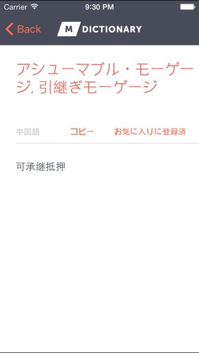MDictionary ビジネスと金融用語の (JP-CH)スクリーンショット3