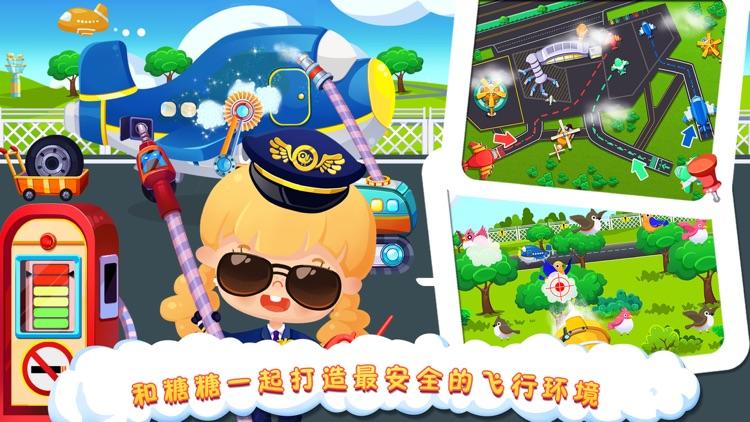 糖糖机场 screenshot-3