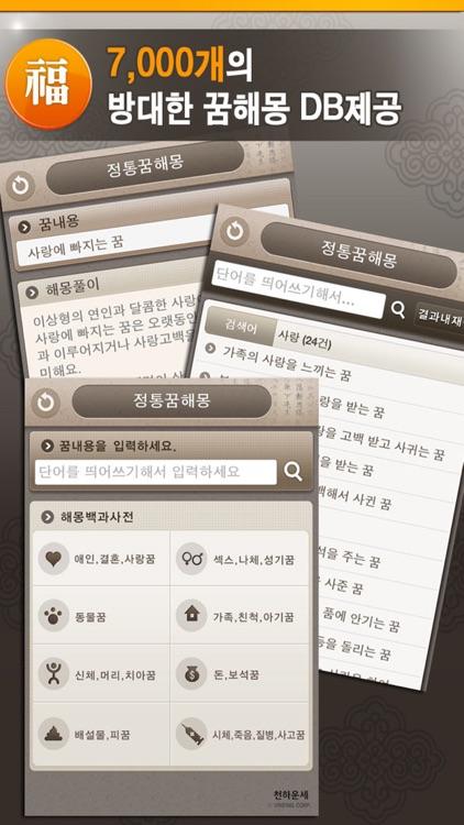 천하운세 - 오늘운세 사주 궁합 토정비결 꿈해몽 screenshot-3