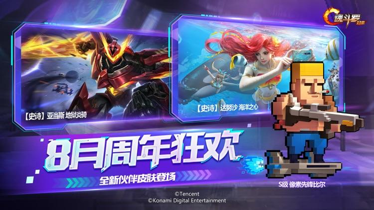 魂斗罗:归来-54人突围 screenshot-4
