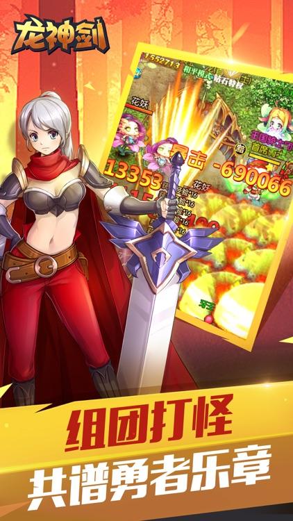 龙神剑—宠物小精灵冒险养成手游 screenshot-4