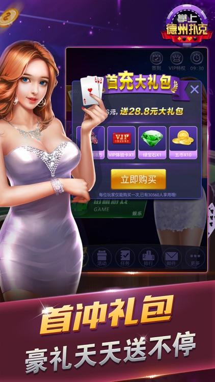 掌上德州扑克-德州圈约局德州扑克 screenshot-3