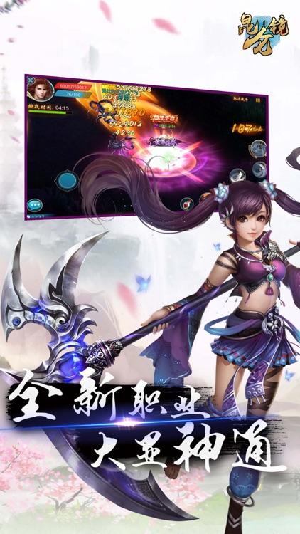 昆仑镜-2017最新修仙手游 screenshot-4
