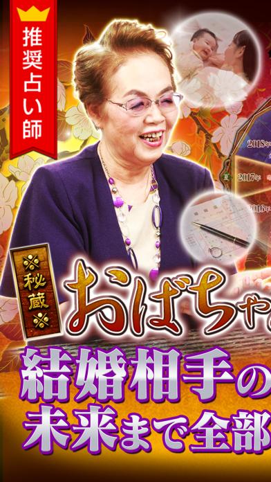秘蔵的中占い師 おばちゃん先生のおすすめ画像1