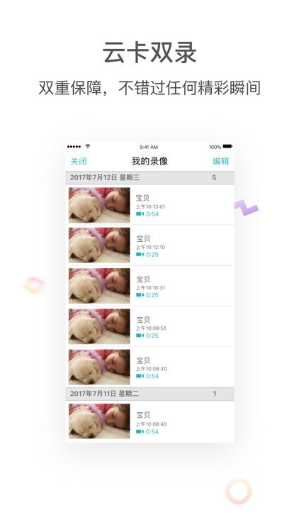 智云看家eye screenshot-4