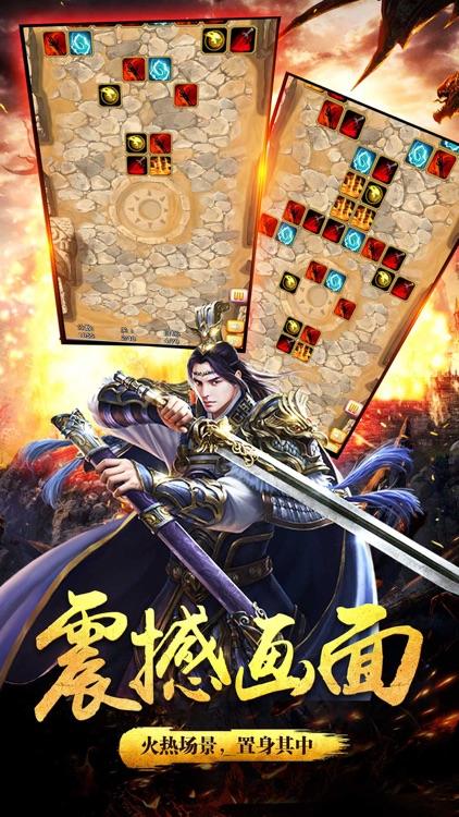 三国-乱世群雄 screenshot-4
