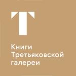 Книги Третьяковской галереи