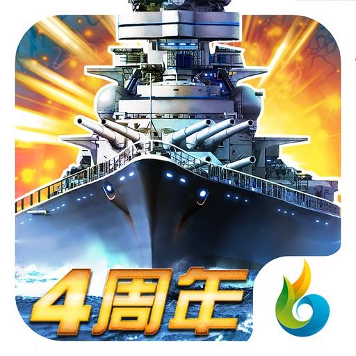 帝國艦隊-戰艦出擊攻城掠地