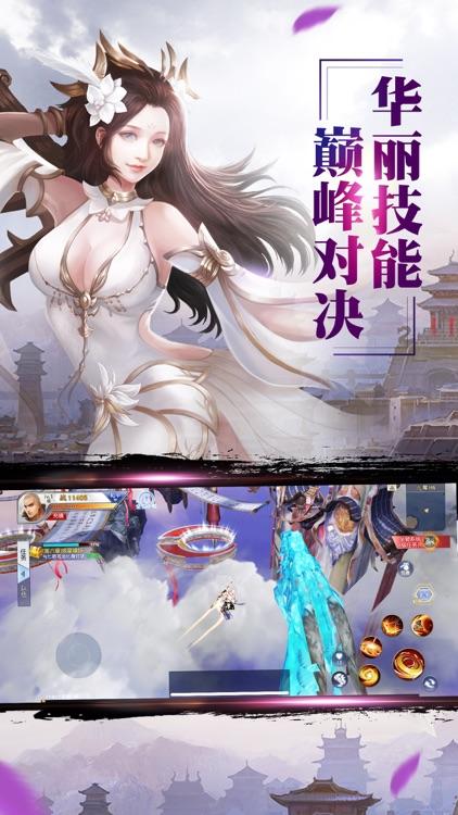 剑缘世界-大型3D仙侠动作手游 screenshot-3