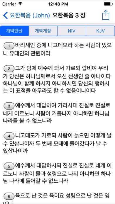 (bibleview) review screenshots