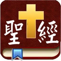 Handy Bible Chinese 隨手讀聖經