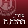 Chabad.org Jewish Apps - Siddur  Classic Edition  artwork