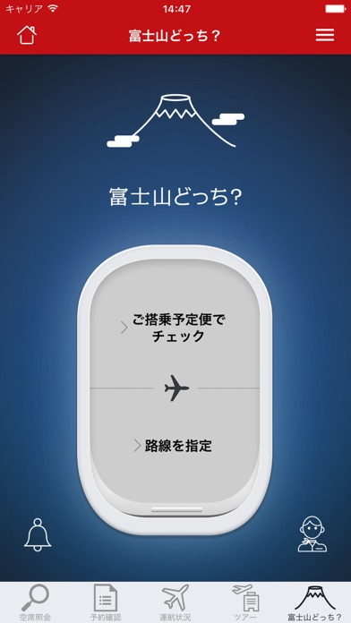 JAL ScreenShot3