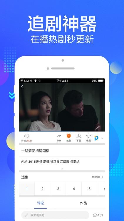 百度影视大全 screenshot-3