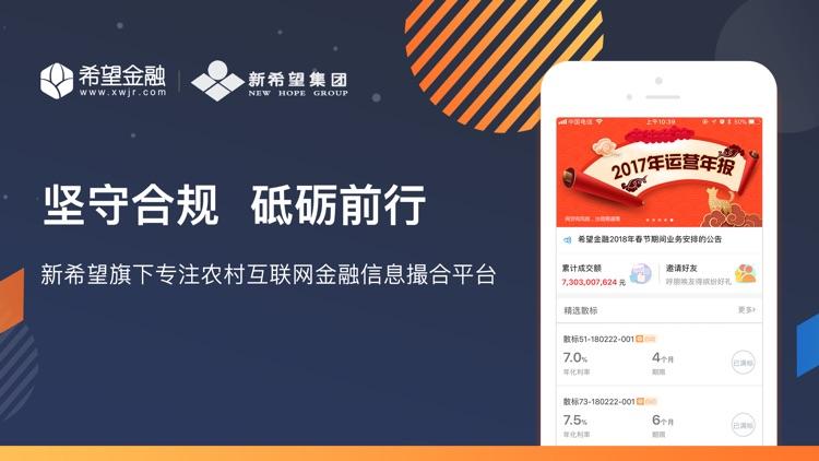 希望金融-新希望旗下农村网络借贷服务平台