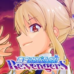 青空アンダーガールズ!Re:vengerS