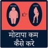 Weight Loss in 15 days - Hindi