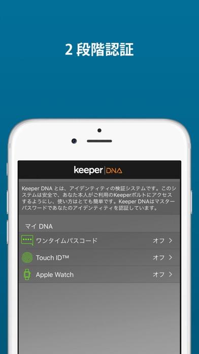 Keeper パスワードマネージャスクリーンショット