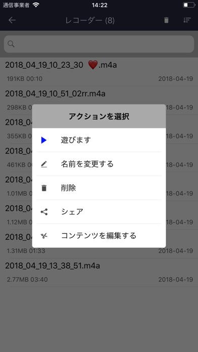 ボイスレコーダー - 録音 ボイスメモのおすすめ画像8