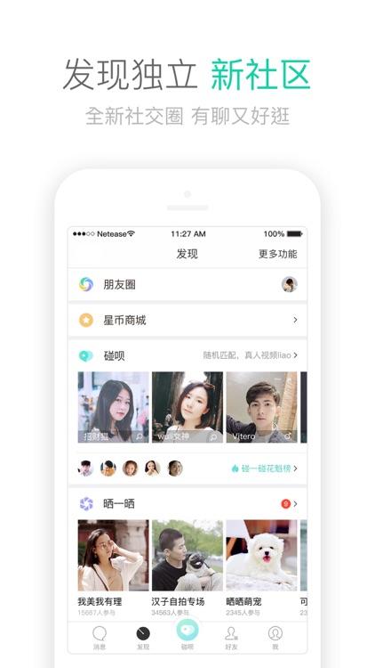 易信-超好玩的视频斗脸App screenshot-4