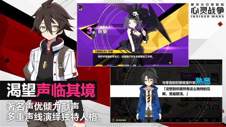 心灵战争 screenshot-5