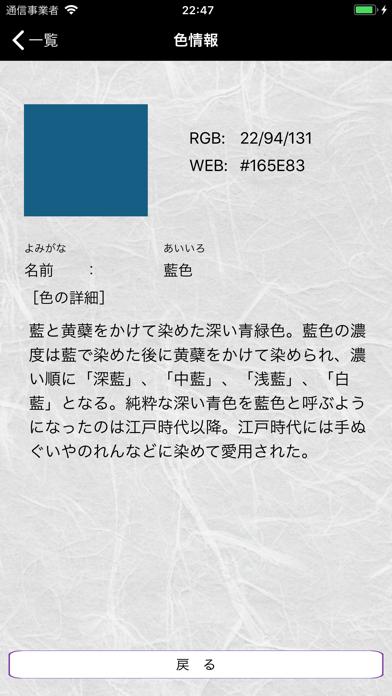 和みの色のしらべ 〜日本の色の事典〜のおすすめ画像2