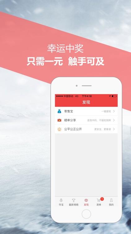 一元夺宝-一元云购全民夺宝商城 screenshot-3