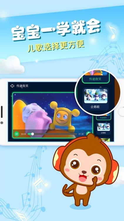 儿歌点点 - 全球儿童动画精选早教英语故事 screenshot-3