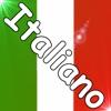 すばやくイタリア語を学ぶ