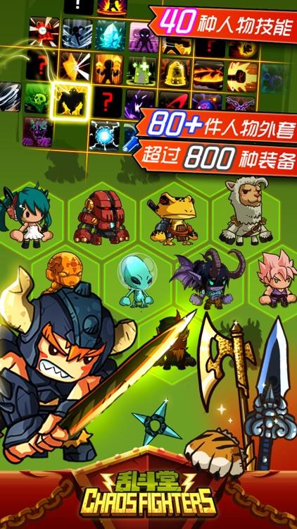 乱斗堂(国际版) screenshot-4