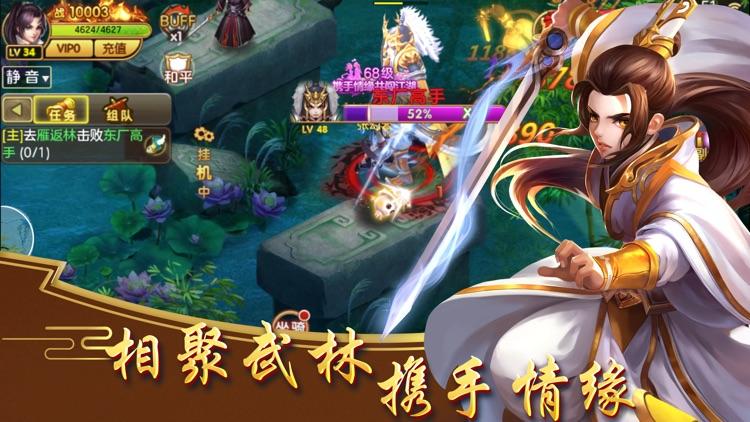 逍遥江湖行-九州剑侠风云传说 screenshot-3